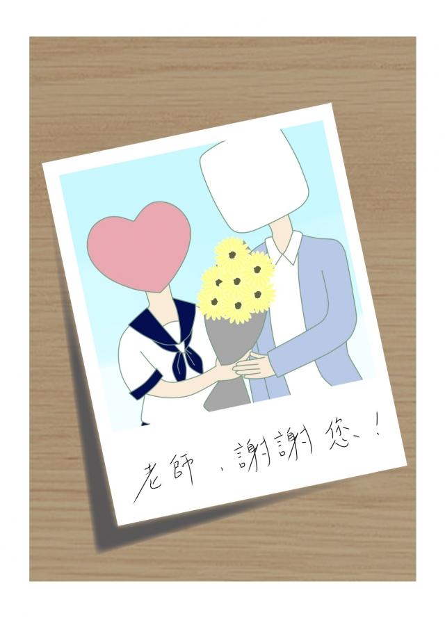洪子涵-《2019憶起教師節》徵件票選活動