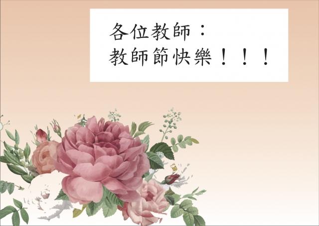曹祐睿-《2019憶起教師節》徵件票選活動