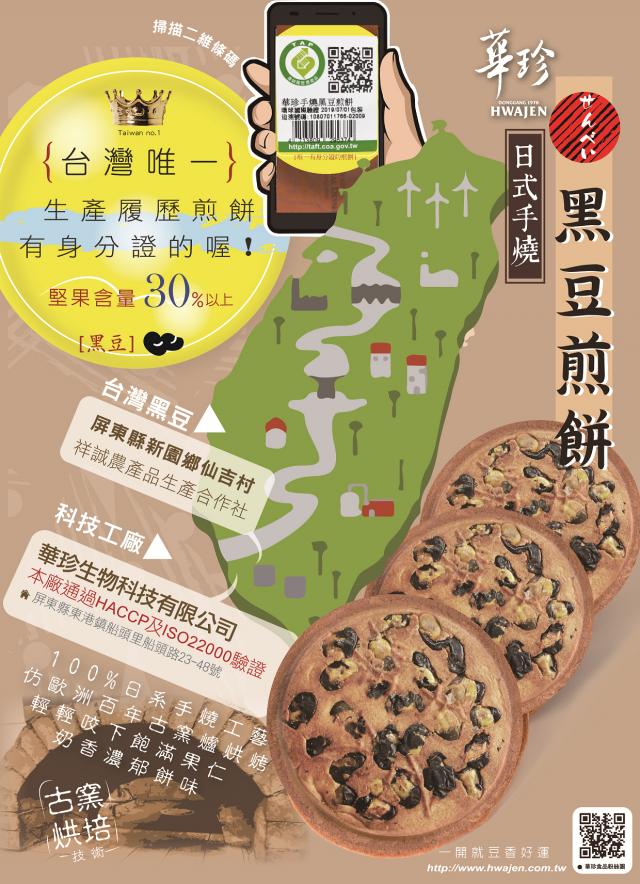 華欣食品股份有限公司(華珍食品)-有厚禮數─2019屏東伴手禮暨好店徵選