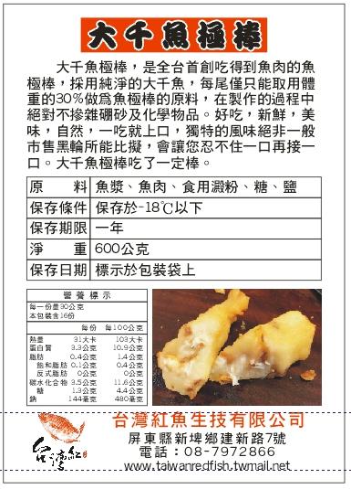 台灣紅魚生技有限公司-有厚禮數─2019屏東伴手禮暨好店徵選