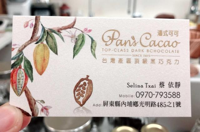 紅駒咖啡-有厚禮數─2019屏東伴手禮暨好店徵選