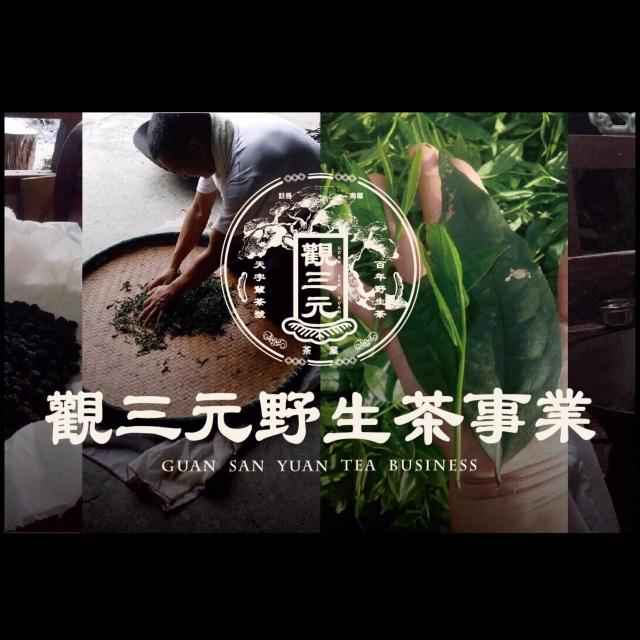 觀三元野生茶事業-有厚禮數─2019屏東伴手禮暨好店徵選