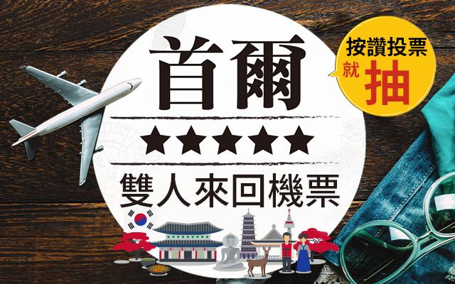 【雅和室內設計】按讚投票✈抽首爾雙人來回機票