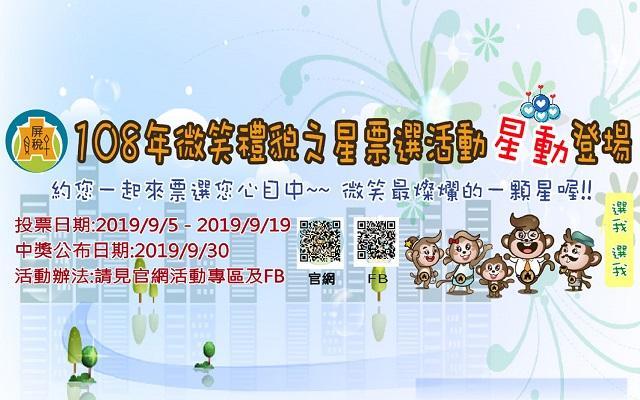 屏東縣政府財稅局108年度「微笑禮貌之星」網路選拔活動