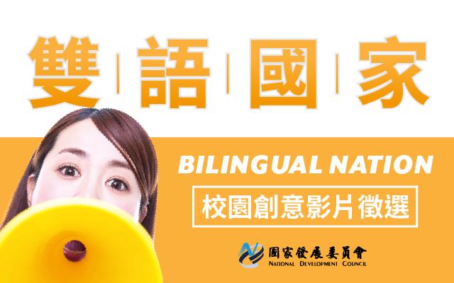 雙語國家Bilingual Nation校園創意短片徵選活動 你要去哪裡?