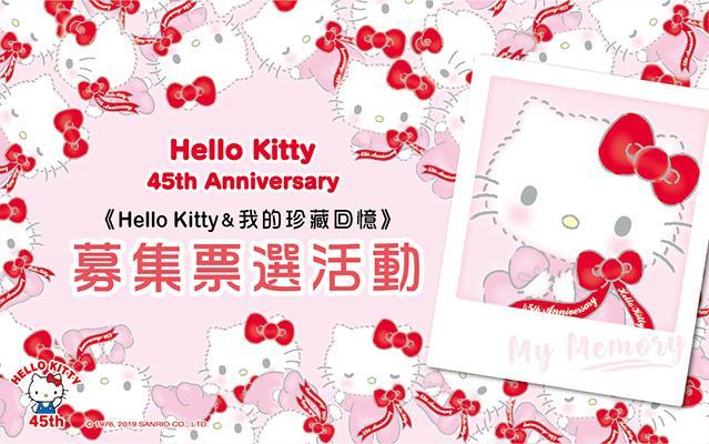 Hello Kitty 45th 《Hello Kitty&我的珍藏回憶》募集票選活動