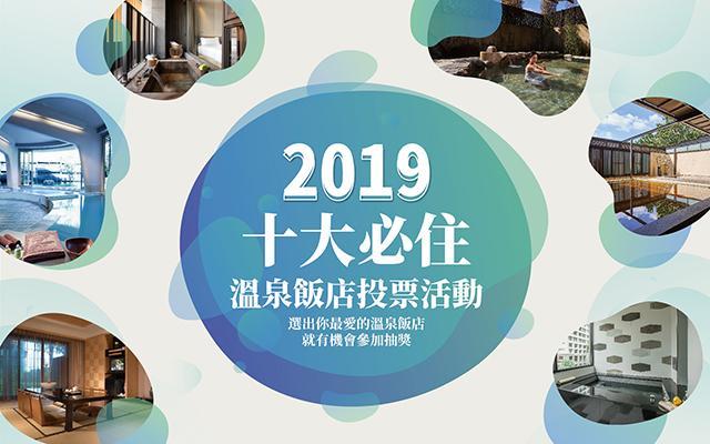 2019十大必住溫泉飯店票選─時尚漫旅