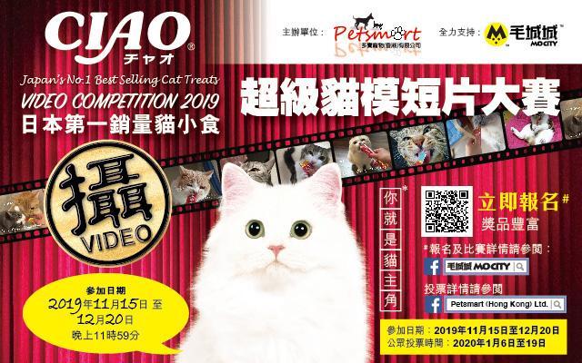 CIAO 日本第一銷量貓小食 超級貓模短片大賽