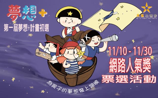 中華大家功德會第一屆「夢想+」計畫