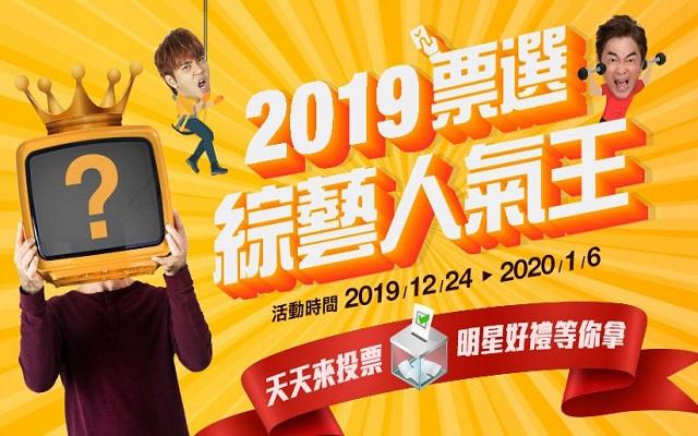 2019 LiTV綜藝人氣王