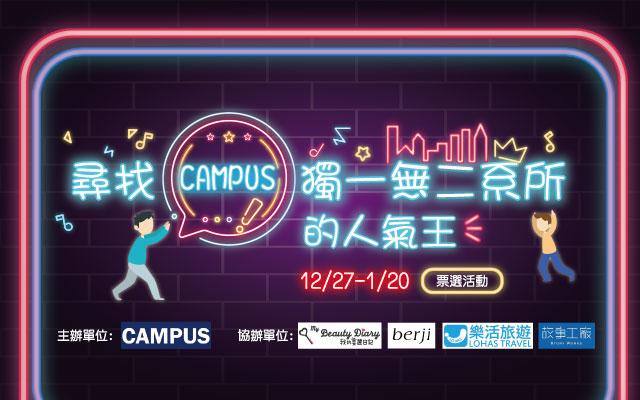 大學Campus獨一無二系所的人氣王選拔