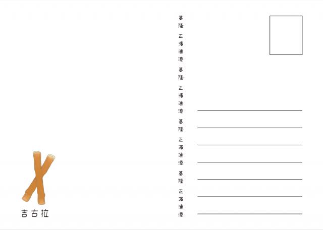 編號12_謝佩娟-【幫基隆向世界說HI】公眾創意明信片 網路人氣獎之民眾票選