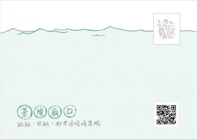 編號19_梁濯紳-【幫基隆向世界說HI】公眾創意明信片 網路人氣獎之民眾票選