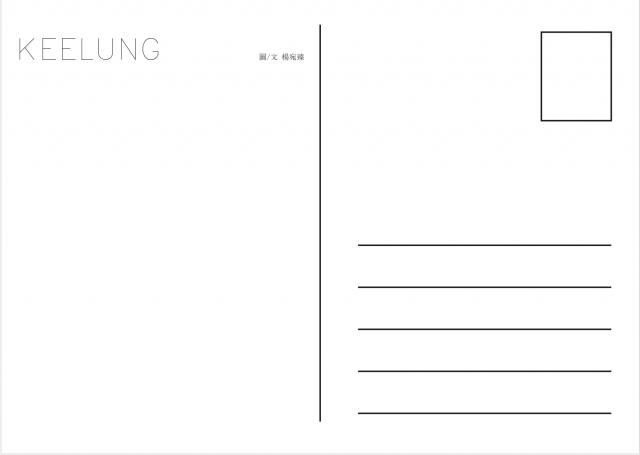 編號57_楊宛臻-【幫基隆向世界說HI】公眾創意明信片 網路人氣獎之民眾票選