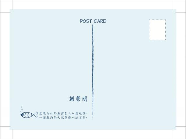 編號102_謝榮明-【幫基隆向世界說HI】公眾創意明信片 網路人氣獎之民眾票選