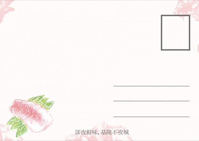 編號115_莊淳媛-【幫基隆向世界說HI】公眾創意明信片 網路人氣獎之民眾票選