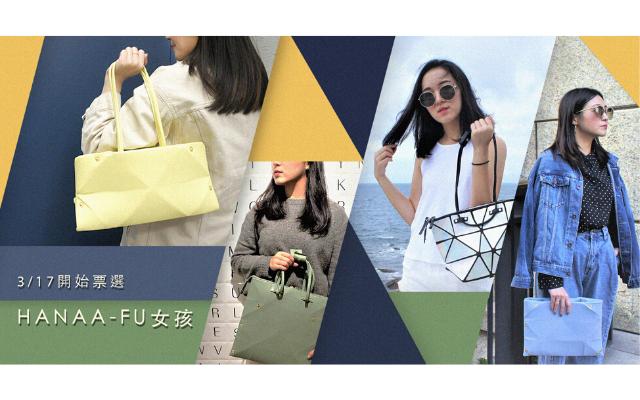 《尋找 Hanaa-fu 女孩》網路票選活動