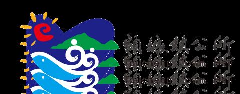 2020頭城吉祥物徵選暨票選活動