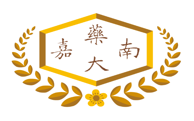 嘉南藥理大學CNU藥粧生技暨醫藥化學網路防疫宣導競賽-藥粧生技組