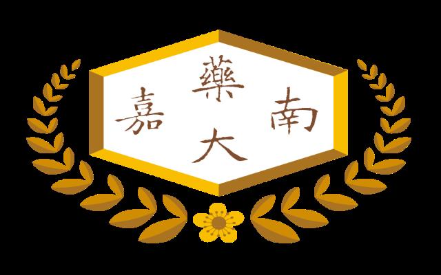 嘉南藥理大學CNU藥粧生技暨醫藥化學網路防疫宣導競賽-醫藥化學組