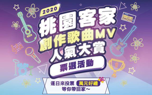 「 2020桃園客家創作歌曲MV-人氣大賞」票選活動