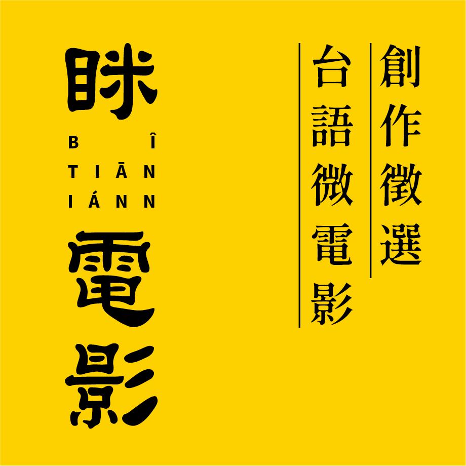 眯電影:台語微電影創作徵選|網路票選獎