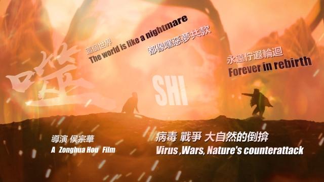 《噬》-眯電影:台語微電影創作徵選|網路票選活動