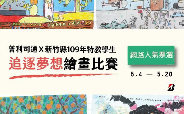 普利司通 X 新竹縣「追逐夢想」特教生繪畫比賽 ─ 網路人氣票選!
