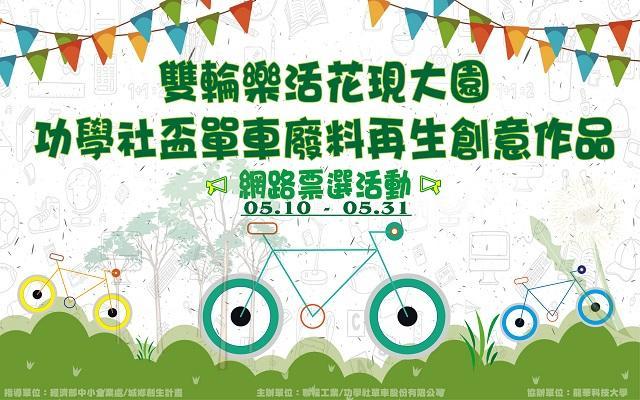 《雙輪樂活花現大園-功學社盃單車廢料再生創意競賽作品》網路人氣票選活動