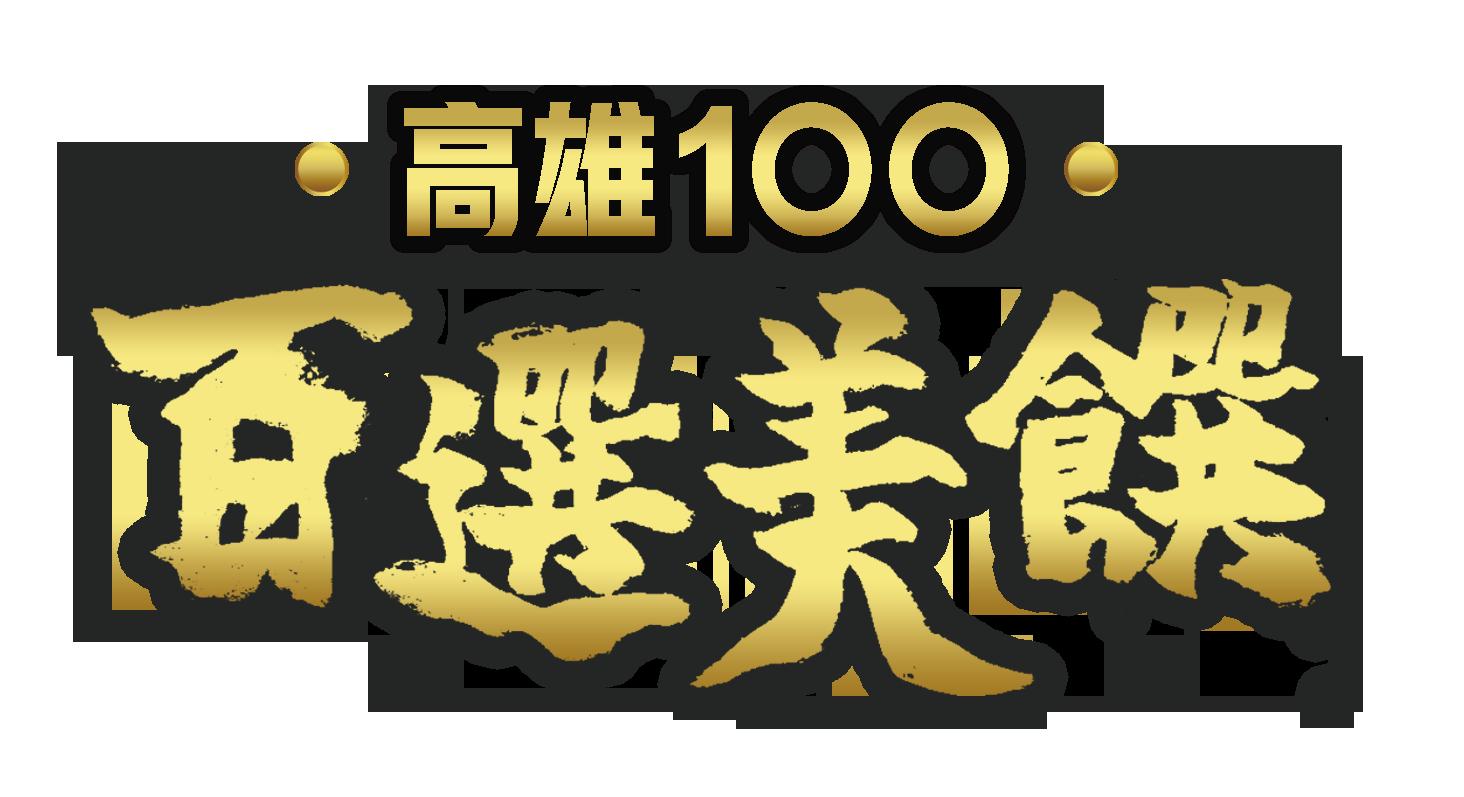 2020 高雄100 · 百選美饌 夜市人氣美食票選活動