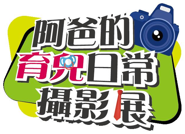 Taitung Dads阿爸育兒日常攝影-網路人氣獎票選開始