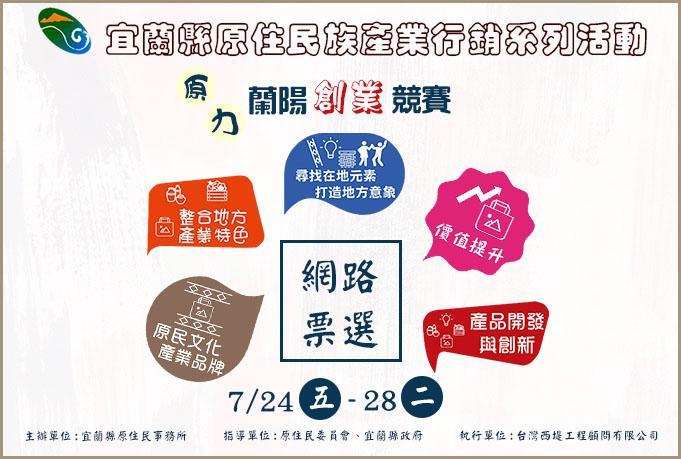 原力蘭陽創業競賽