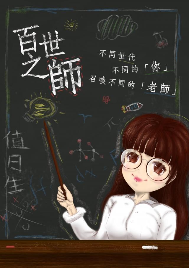 簡國峰-《2020 共響教師節》徵件票選活動