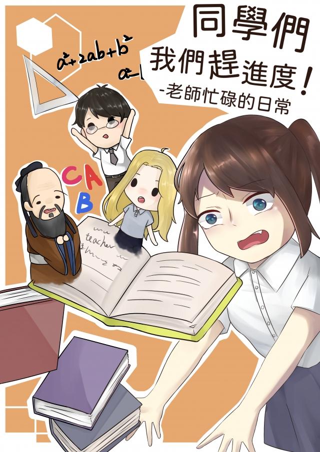 陳盈螢-《2020 共響教師節》徵件票選活動