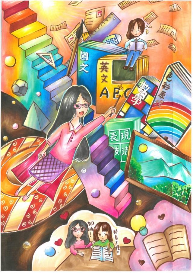 劉芷辰-《2020 共響教師節》徵件票選活動