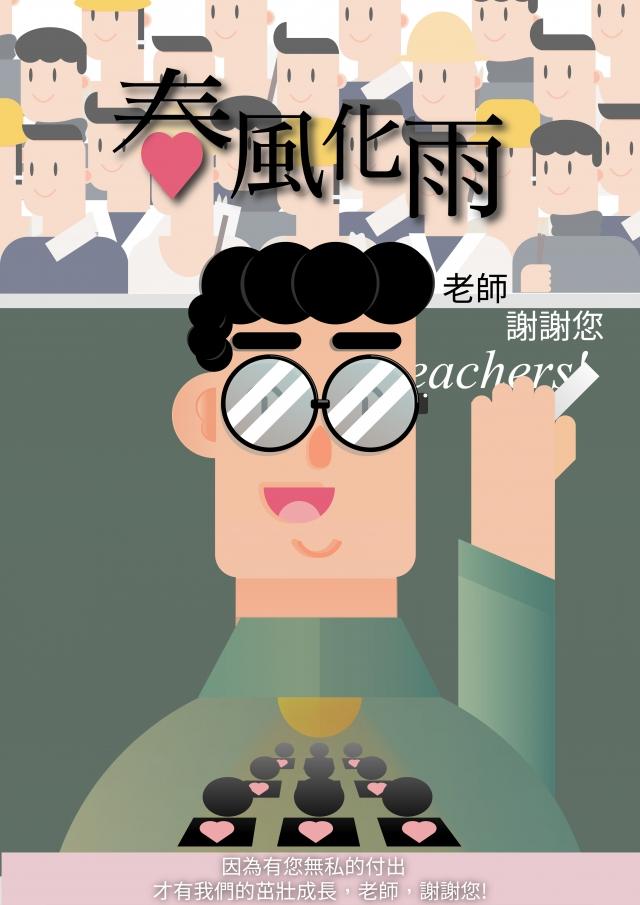 莊啓彥-《2020 共響教師節》徵件票選活動