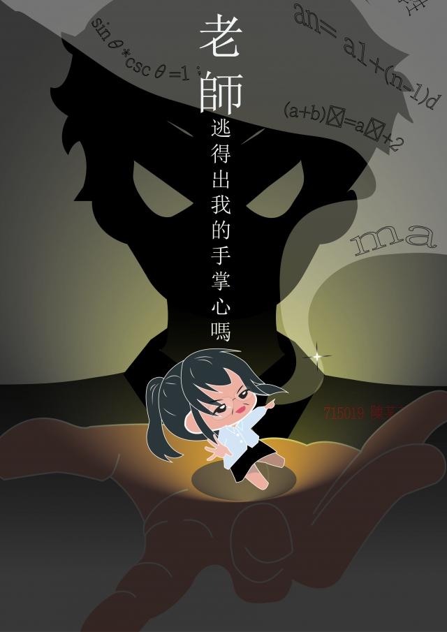 陳天香-《2020 共響教師節》徵件票選活動