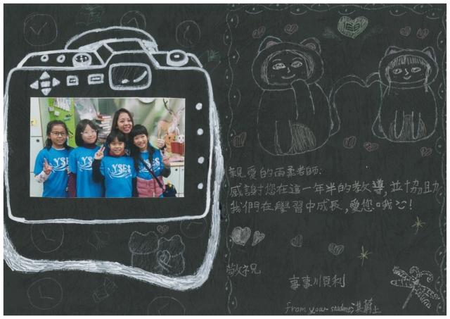 楊淇蔚-《2020 共響教師節》徵件票選活動