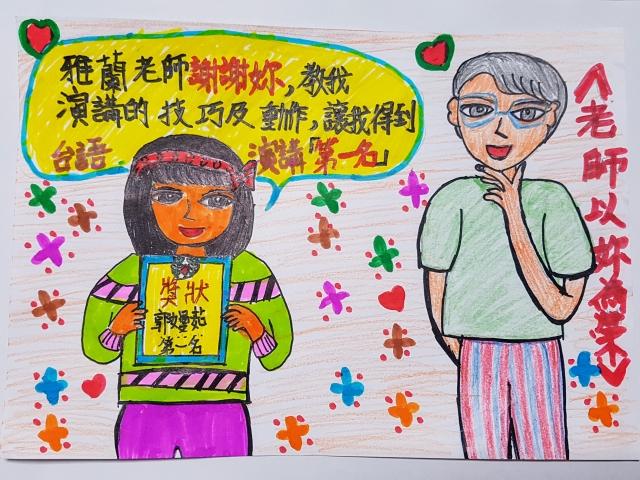 郭嫚茹-《2020 共響教師節》徵件票選活動