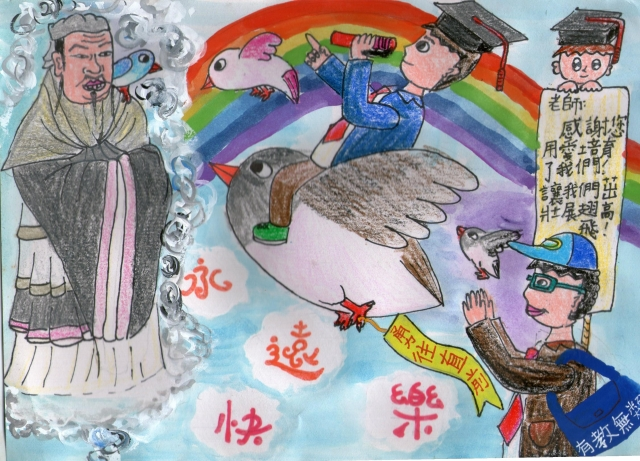 郭岳承-《2020 共響教師節》徵件票選活動