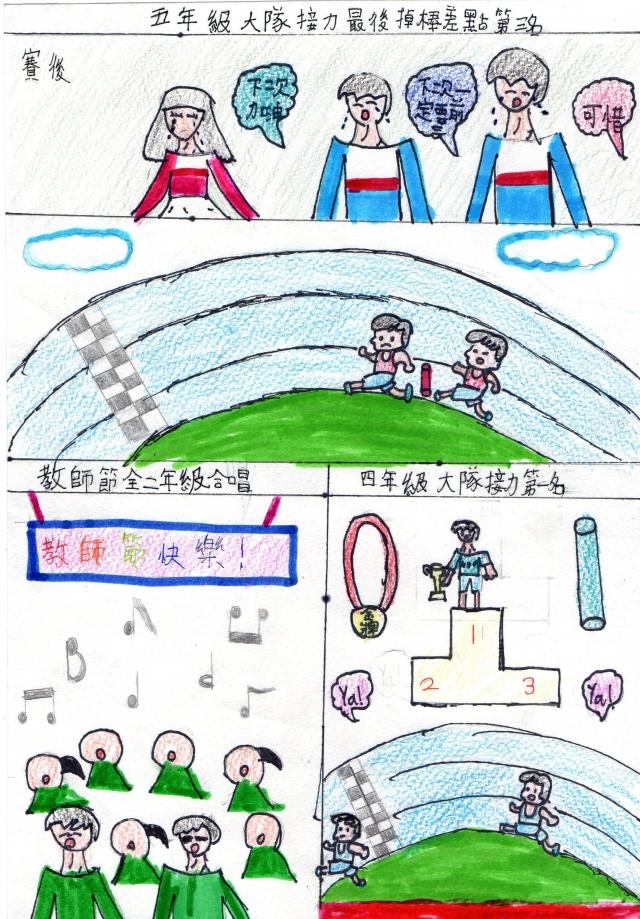 鄭閎羽-《2020 共響教師節》徵件票選活動