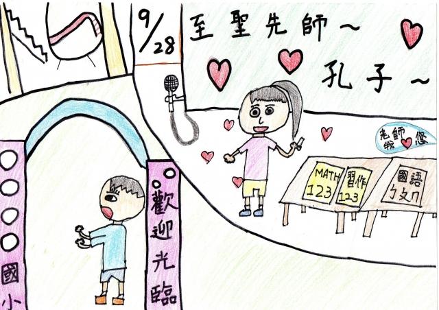 王建淮-《2020 共響教師節》徵件票選活動