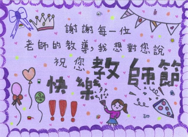 楊瑀真-《2020 共響教師節》徵件票選活動