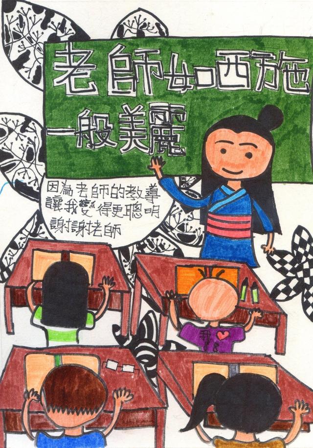 陳姿靜-《2020 共響教師節》徵件票選活動