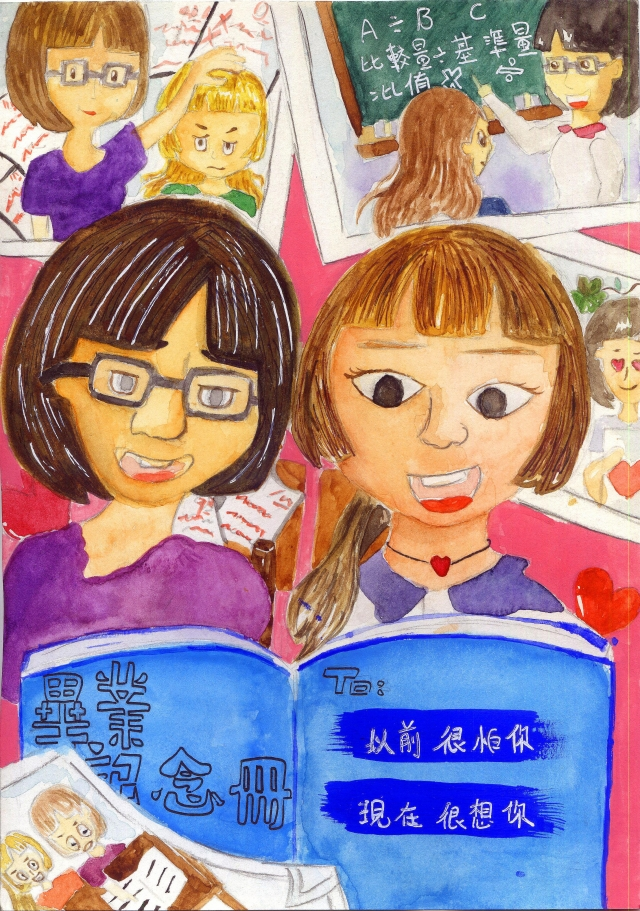 沈筱筑-《2020 共響教師節》徵件票選活動