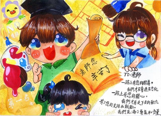 陳佑芯-《2020 共響教師節》徵件票選活動