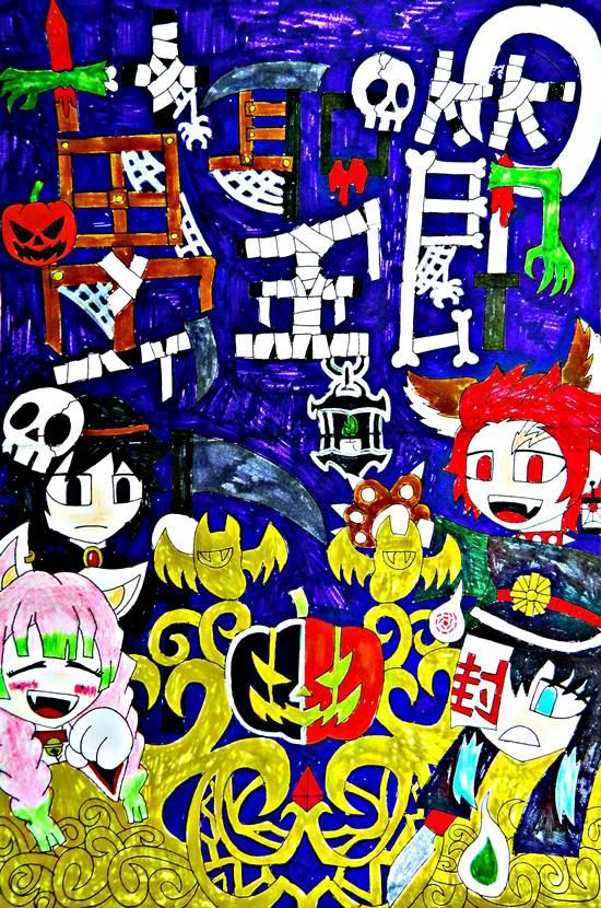 呂承哲|萬聖節-育成基金會 - 第12屆繪畫比賽 「網路人氣王」 票選活動