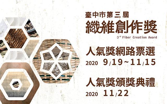 臺中市第三屆纖維創作獎 人氣獎票選