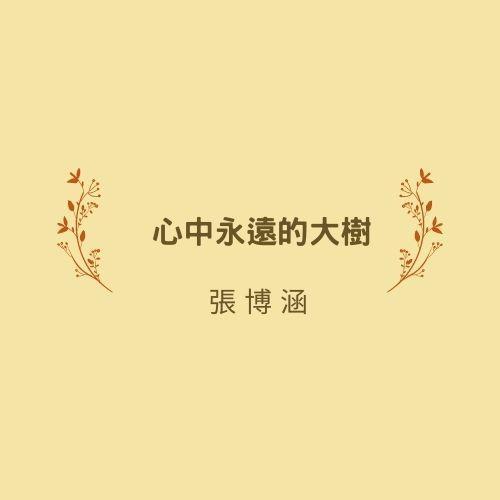 心中永遠的大樹-第三屆佳音金傳獎《祖孫傳情代代相傳》徵文暨微電影創作比賽
