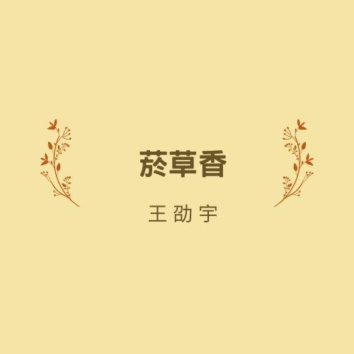 菸草香-第三屆佳音金傳獎《祖孫傳情代代相傳》徵文暨微電影創作比賽